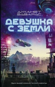 earth girl russian cover