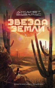 earth star russian cover